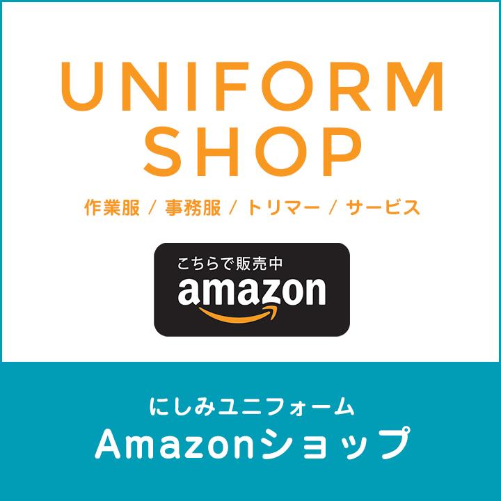 Amazonユニフォームショップにしみ